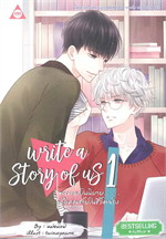ชุด writer a story of us  พระเอกในนิยายคือคุณชายในตัวจริง  (2 เล่มจบ)
