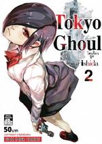 TOKYO GHOUL โตเกียว กูล เล่ม 02