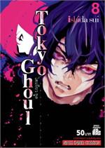 TOKYO GHOUL โตเกียว กูล เล่ม 08