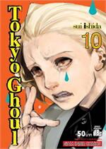 TOKYO GHOUL โตเกียว กูล เล่ม 10