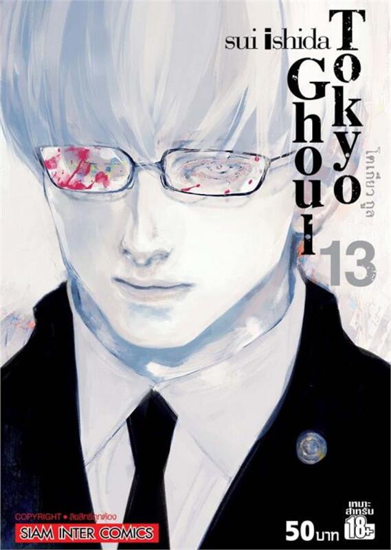 TOKYO GHOUL โตเกียว กูล เล่ม 13