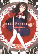 Fate/Prototype เศษเสี้ยวสีเงินคราบ เล่ม 2 (LN)