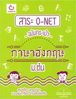 สาระ O-NET ฉบับกระเป๋า ภาษาอังกฤษ ม.ต้น