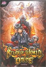 Revolve World Online ภาค เส้นทางแห่งจอมมาร