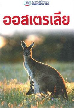 ออสเตรเลีย หน้าต่างสู่โลกกว้าง