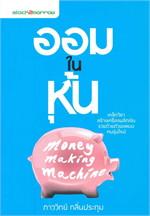ออมในหุ้น : Money Making Machine