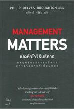 เปิดหัวใจวิธีบริหาร : Management Matters