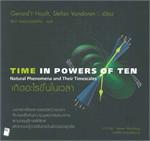 เกิดอะไรขึ้นในเวลา : Time in Powers of TEN