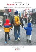 Japan With KIDS : พาลูกท่องโลก