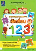 เตรียมพร้อมก่อนวัยเรียน หัดเขียน 123 ๑๒๓