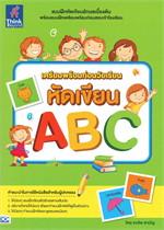 เตรียมพร้อมก่อนวัยเรียน หัดเขียน ABC