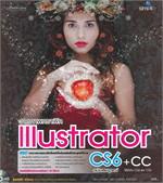 วาดภาพกราฟิกIllustrator CS6+CC ฉบับ สมบูรณ์