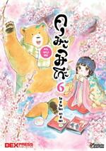 คุมะมิโกะ คนทรงหมี ล.6 ฉ.การ์ตูน