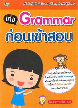 เก่ง Grammar ก่อนเข้าสอบ