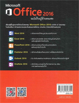 Microsoft Office 2016 ฉบับเรียนรู้ด้วยตนเอง