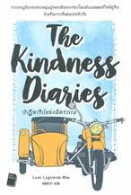 ปาฏิหาริย์แห่งมิตรภาพ The kindness diaries
