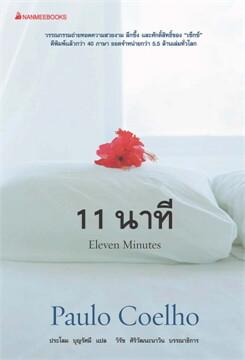 11 นาที