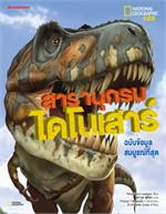 สารานุกรมไดโนเสาร์ ฉบับข้อมูลสมบูรณ์ที่