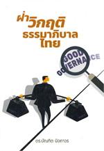 ฝ่าวิกฤติธรรมาภิบาลไทย
