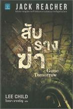 Jack Reacher : สับรางฆ่า Gone Tomorrow
