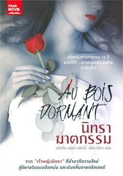 นิทราฆาตกรรม (Au Bois Dormant)