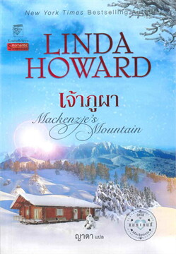 เจ้าภูผา Mackinzie's Mountain (นิยายชุด แมคเคนซี่)