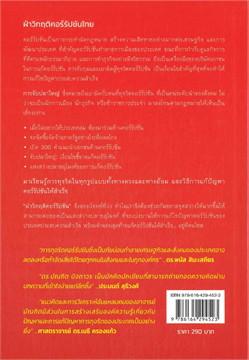 ฝ่าวิกฤติคอร์รัปชันไทย