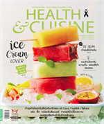 HEALTH & CUISINE ฉบับที่ 195 (เมษายน 2560)