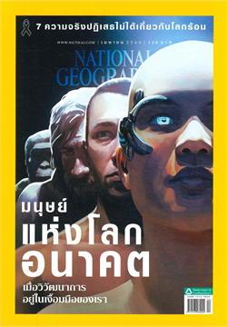 NATIONAL GEOGRAPHIC ฉบับที่ 189 (เมษายน 2560)