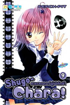 Shugo-Chara คาแรคเตอร์ผู้พิทักษ์ 9