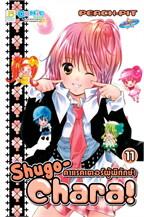 Shugo-Chara คาแรคเตอร์ผู้พิทักษ์ 11