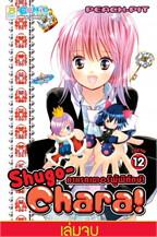 Shugo-Chara คาแรคเตอร์ผู้พิทักษ์ 12