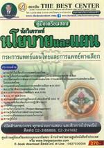 คู่มือสอบนักวิเคราะห์นโยบายและแผน กรมการแพทย์แผนไทยและการแพทย์ทางเลือก