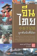จีนไทย ผูกพันฉันพี่น้อง