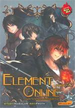 Element Online มหาเวทออนไลน์อลเวง Phase 5.1