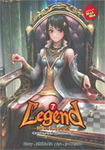 Legend Online เปิดตำนานป่วนออนไลน์ เล่ม 7