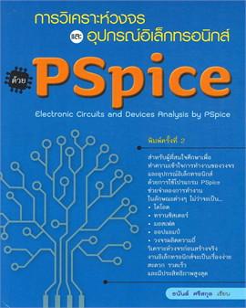 การวิเคราะห์วงจรและอุปกรณ์อิเล็กทรอนิกส์ ด้วย PSpice