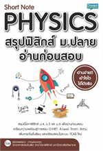 Short Note Physics สรุปฟิสิกส์ ม.ปลาย