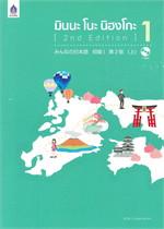 มินนะ โนะ นิฮงโกะ 1  (2nd Edition) +MP3 1 แผ่น