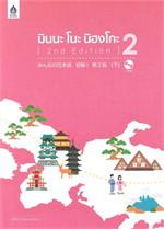 มินนะ โนะ นิฮงโกะ 2 +MP3 1 แผ่น 2nd Edi