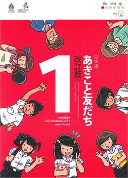 ภาษาญี่ปุ่น อะกิโกะโตะโทะโมะดะจิ 1 ฉบับปรับปรุง +MP3
