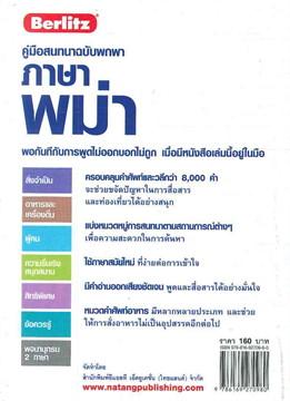 คู่มือสนทนาฉบับพกพา ภาษาพม่า (ฉบับปรับปรุง)