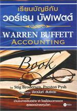 เรียนบัญชีกับ วอร์เรน บัฟเฟตต์ WARREN BUFFETT ACCOUNTING
