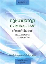 กฎหมายอาญา CRIMINAL LAW : หลักและคำพิพากษา LEGAL PRINCIPLE AND JUDGMENTS