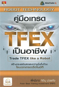 คู่มือเทรด TFEX เป็นอาชีพ