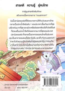 การ์ตูนกบนอกกะลา เล่ม 153  ตอนปลานิล ปลาของพ่ออาหารของโลก