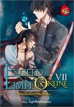 Exceed Limit Online ล.7 โลกออนไลน์ไร้