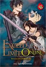 Exceed Limit Online ล.8 (จบ) โลกออนไลน์ไ