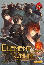 Element Online 5.1 มหาเวทออนไลน์อลเวง Ph