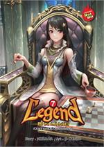 Legend Online เปิดตำนานป่วนออนไลน์ ล.7